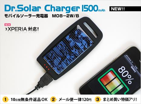 モバイルソーラー充電器1500mAh
